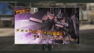 ★★★ リック・ディジェ LV1~2 支援機 コスト550~