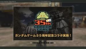 ガンダムゲーム35周年記念コラボ開催